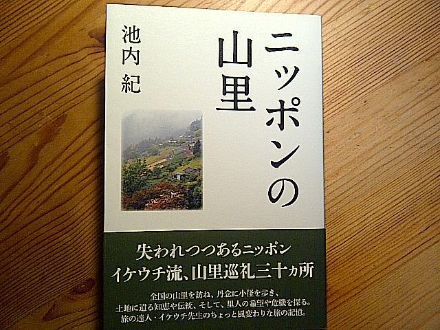 今月の読本「ニッポンの山里」(池内紀 山と渓谷社)
