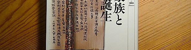 今月の読本「古代豪族と武士の誕生」(森公章 吉川弘文館)