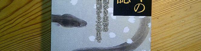 今月の読本「ウナギの博物誌」(黒木真理編著 化学同人)