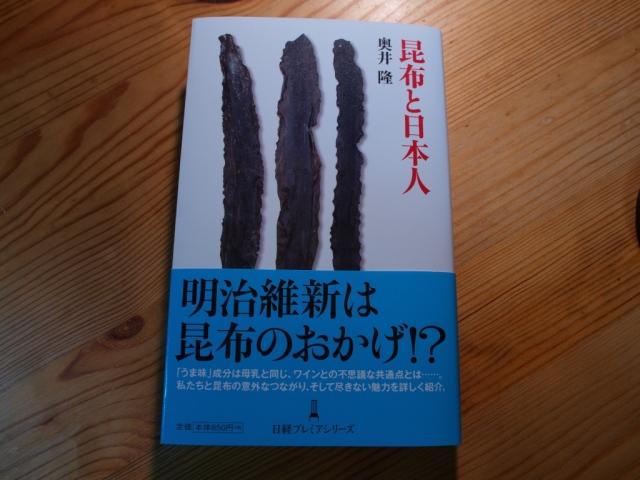 昆布と日本人