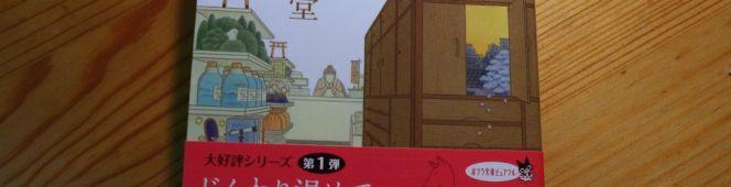 今月の読本「コンビニたそがれ堂」(村山早紀 ポプラ社)