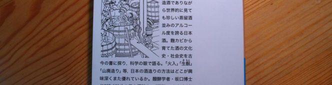 今月の読本「日本の酒」(坂口謹一郎 岩波文庫)日本酒入門の名著