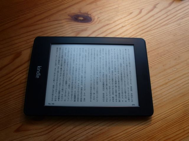 kindle paperwhite 横表示