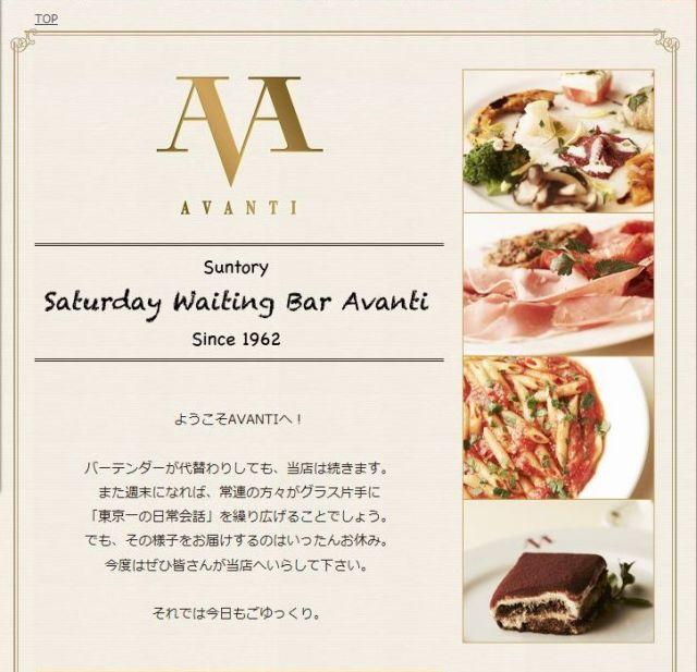 Avanti_last_menu2