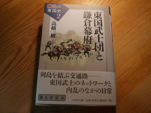 東国武士団と鎌倉幕府