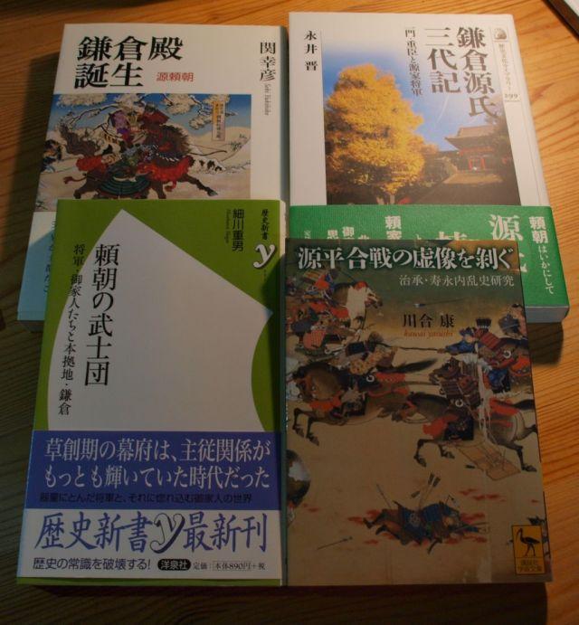 鎌倉幕府草創関連の本