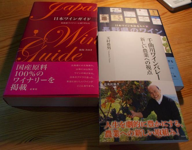 今月の読本「千曲川ワインバレー・新しい農業への視点」(玉村豊男 集英社新書)著名文化人が描く新しい農業への取り組み