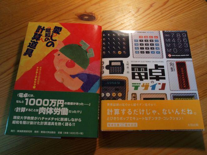 今月の読本「愛しの昭和の計算道具」(ドクターアキヤマ 東海大学出版会)ある大学教授が愛する計算道具達の変遷