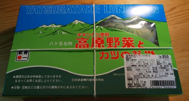 小淵沢駅の名物は「駅弁」です(高原野菜とカツの弁当)