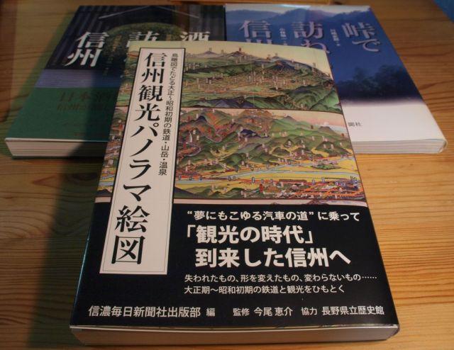 信州観光パノラマ絵図