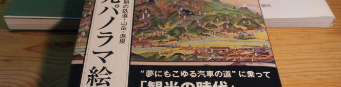 今月の読本「信州観光パノラマ絵図」(今だから見たい観光に賭けた先達の想い)