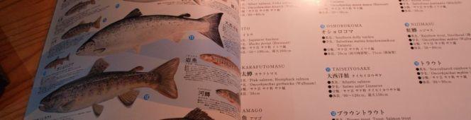 今月の読本「マルハニチロおかさなポスター縮刷版」おいしく食べてよ、人間君。
