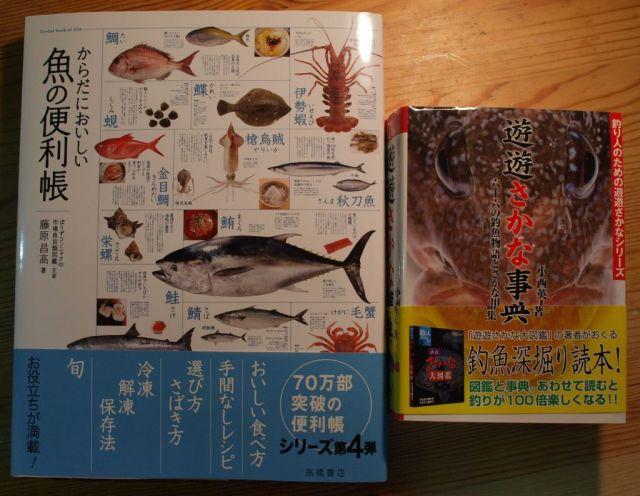 からだにおいしい魚の便利帳と遊遊さかな辞典