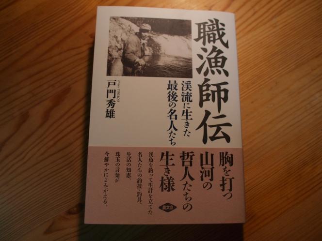 今月の読本「職漁師伝」(戸門秀雄 農山漁村文化協会)峰々と渓々が繋ぐ人の営み