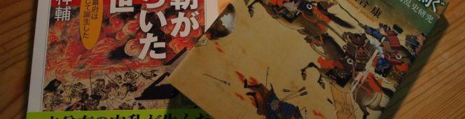 今月の読本「頼朝がひらいた中世」(河内祥輔 ちくま学芸文庫)推理小説と歴史の駆動力