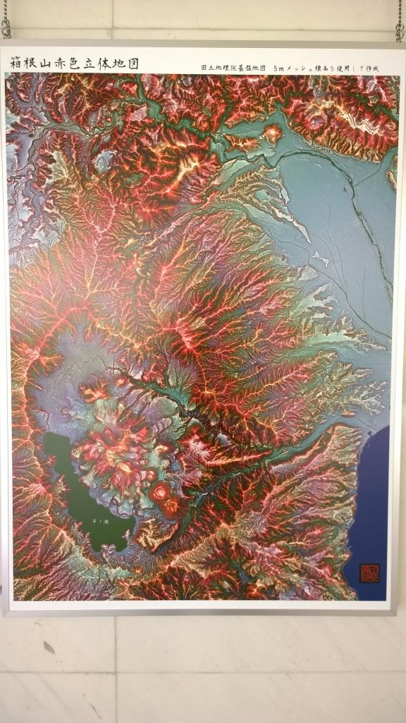 赤色立体地図展9箱根