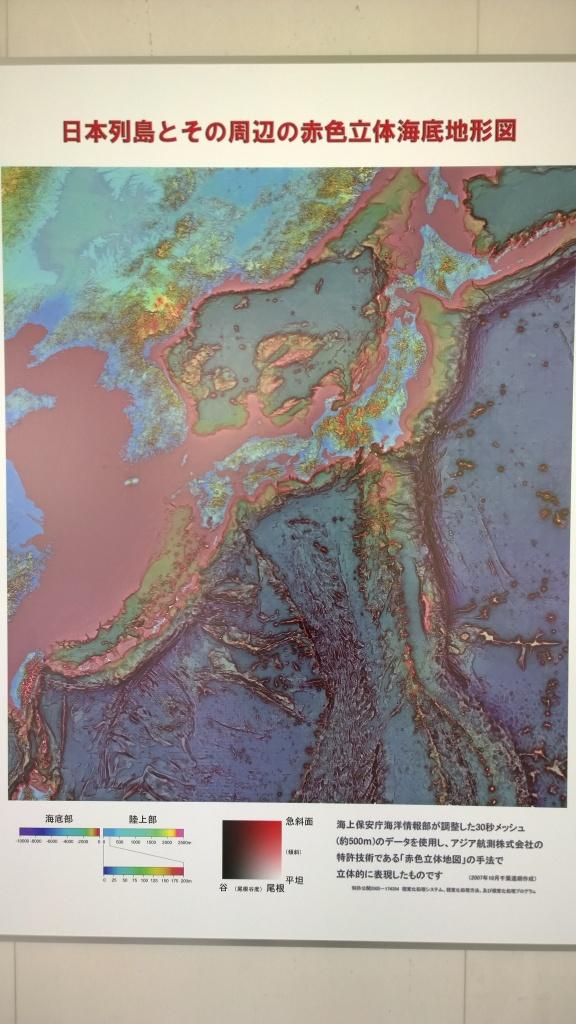 赤色立体地図展6