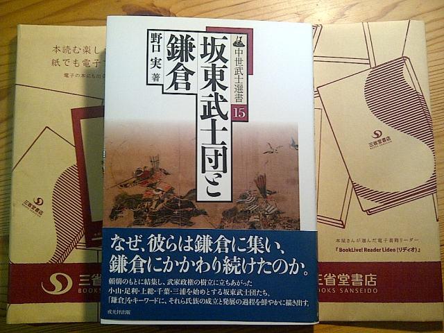 坂東武士団と鎌倉