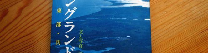 今月の読本「ニューイングランド紀行」(アライ=ヒロユキ 繊研新聞社)「意思を以て生きる」人々の物語