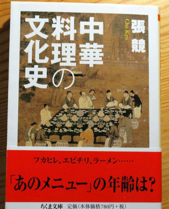 今月の読本「中華料理の文化史」(張競 ちくま文庫)悠久の中国食文化、残滓は日本に?