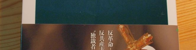 今月の読本「バチカン近現代史」(松本佐保 中公新書)最小国家の外交力