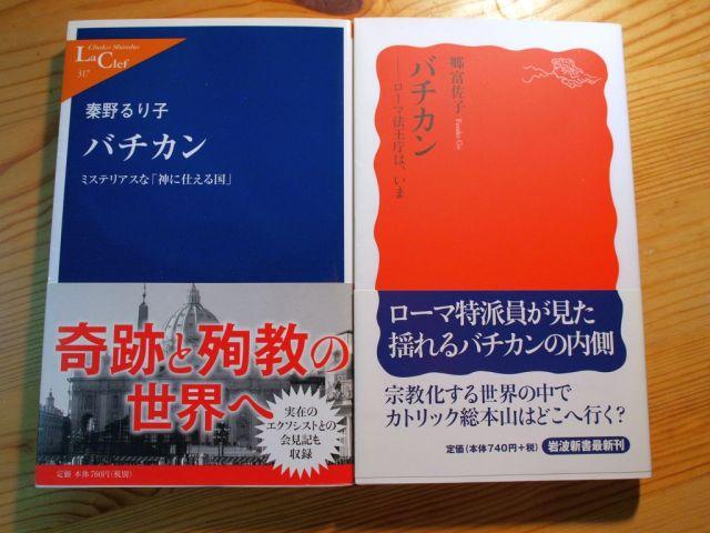 バチカン新書2冊