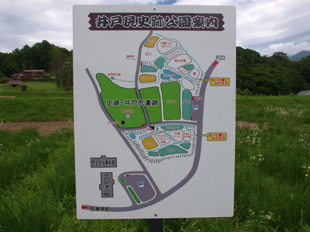 井戸尻史跡公園の案内板
