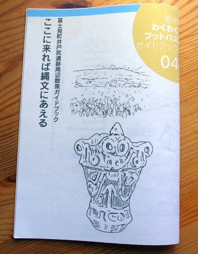 井戸尻遺跡散策ガイドブック1