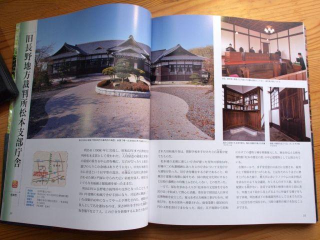 旧松本裁判所