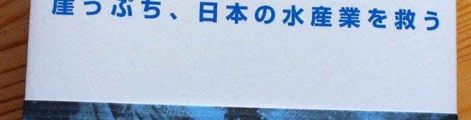 今月の読本「魚はどこに消えた?」(片野歩 ウェッジ)「魚が獲れなくなった」への素朴な疑問