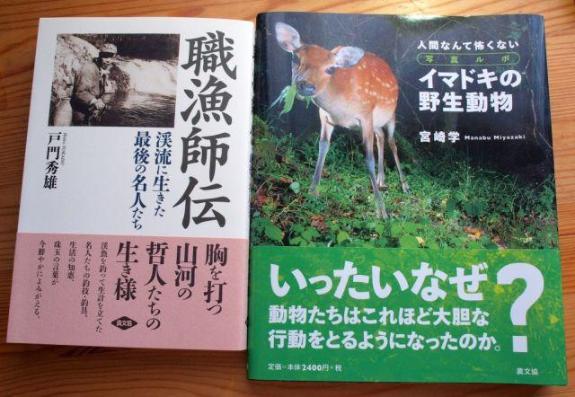 職漁師伝とイマドキの野生動物