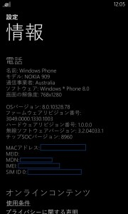 Lumia1020ファームウェアアップデート(Rev.3050)