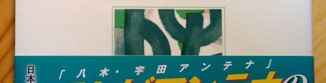 今月の読本「人物叢書・八木秀次」(沢井実 吉川弘文館)科学技術行政の先駆者が本当に成し得たかった教育とは
