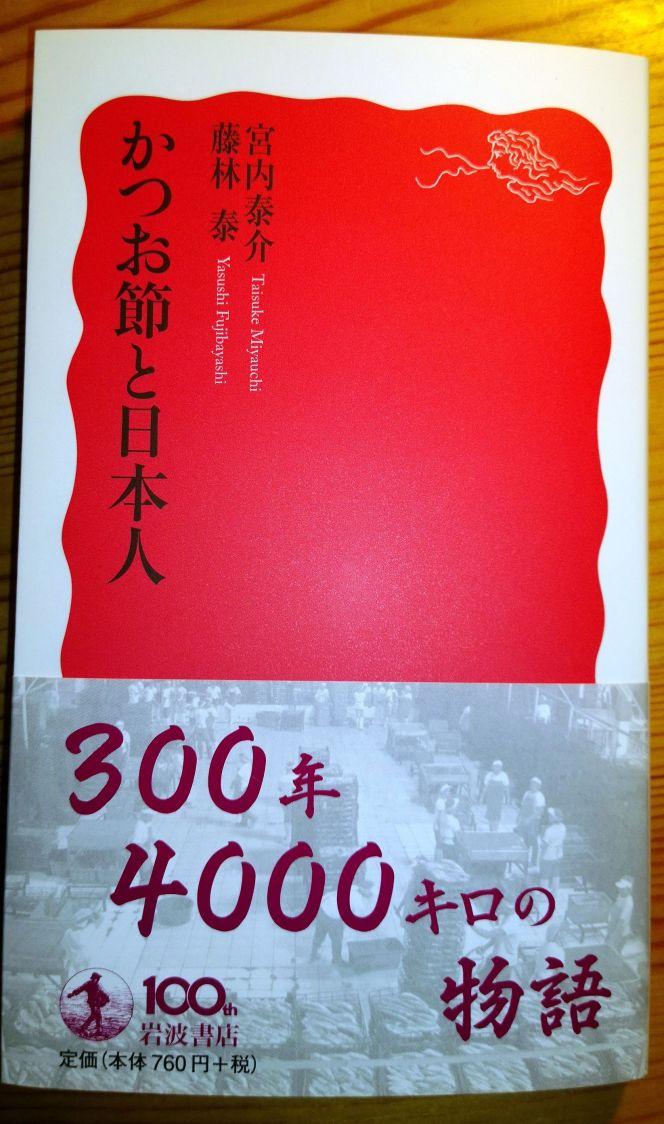 今月の読本「かつお節と日本人」(宮内泰介・藤林泰 岩波書店)連綿と続く「南洋」への道筋