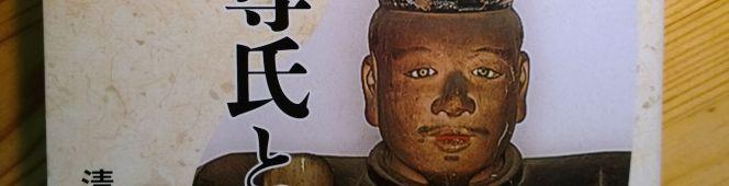 今月の読本「足利尊氏と関東」(清水克行 吉川弘文館)老舗歴史書版元が送る新機軸は如何に
