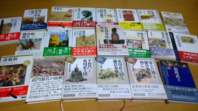 足利尊氏と関東and中世史の本達