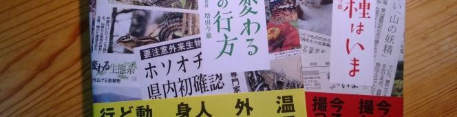 今月の読本「希少種はいま」と「増える変わる生態系の行方」(増田今雄 信濃毎日新聞社)自然ではなくすべては人の営みの中に