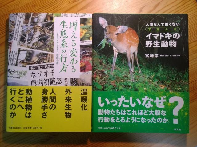増える変わる生態系の行方とイマドキの野生生物