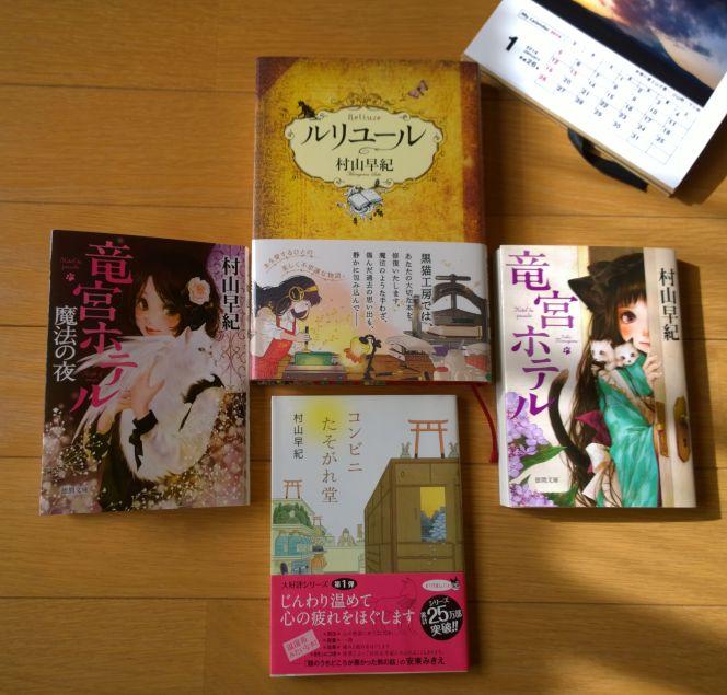 村山早紀さんの著作とSNSと伝えたい想い(コンビニたそがれ堂からルリユール、竜宮ホテルへ)