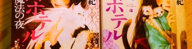 今月の読本「魔法の夜 竜宮ホテル」(村山早紀 徳間文庫)今度は私が伝えてあげる