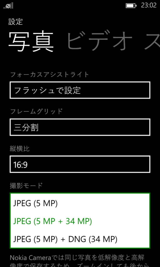Lumia1020にもcamera RAWが(Windowsphone8 update3 and Lumia Black update)