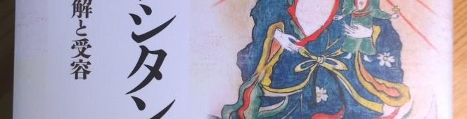 今月の読本「カクレキリシタンの実像」(宮崎賢太郎 吉川弘文館)土着した最後の姿を看取るキリスト者としての想い