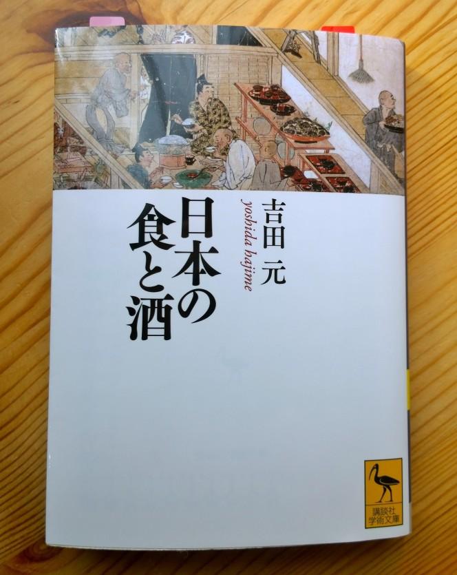 今月の読本「日本の食と酒」(吉田元 講談社学術文庫)三つの名著が誘う日本食の玄関へ