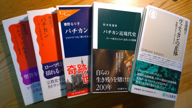 バチカン関連新書4冊プラス