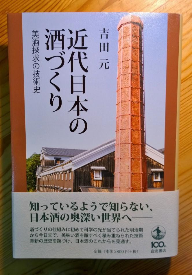 今月の読本「近代日本の酒づくり」(吉田元 岩波書店)造りの歴史を知れば更に一歩、日本酒好きになる