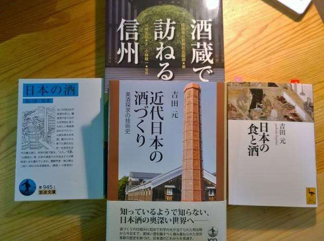 近代日本の酒づくりと日本酒の本