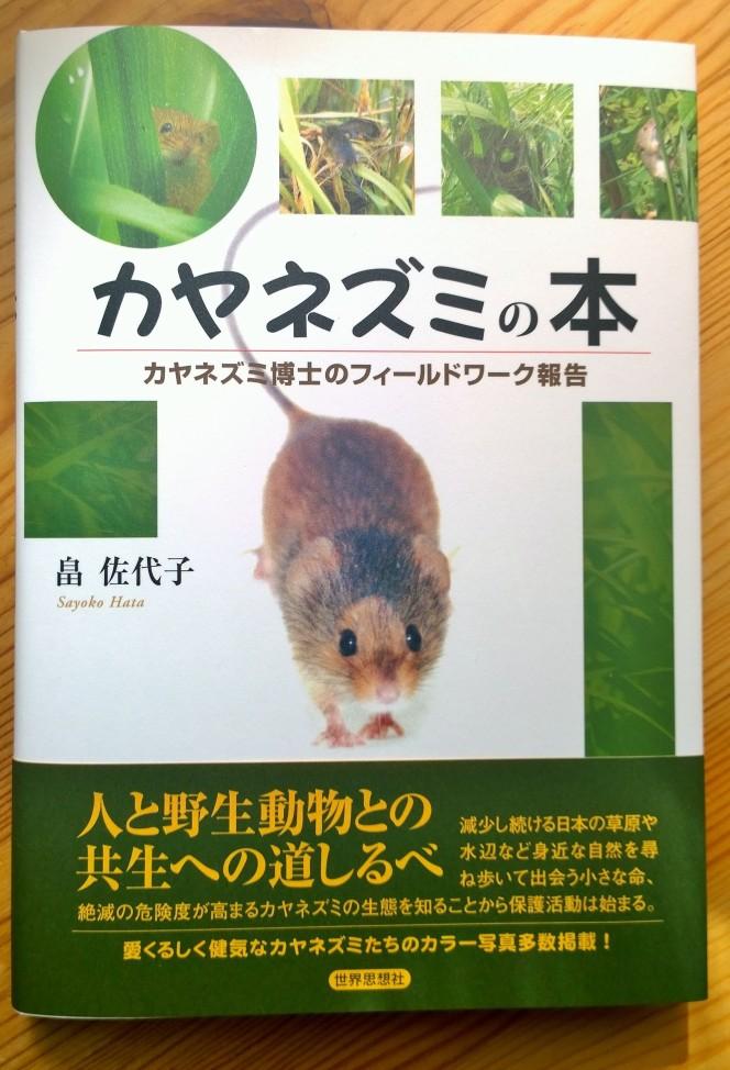 今月の読本「カヤネズミの本」(畠佐代子 世界思想社)小さな隣人を通じたフィールドワーク研究者の物語