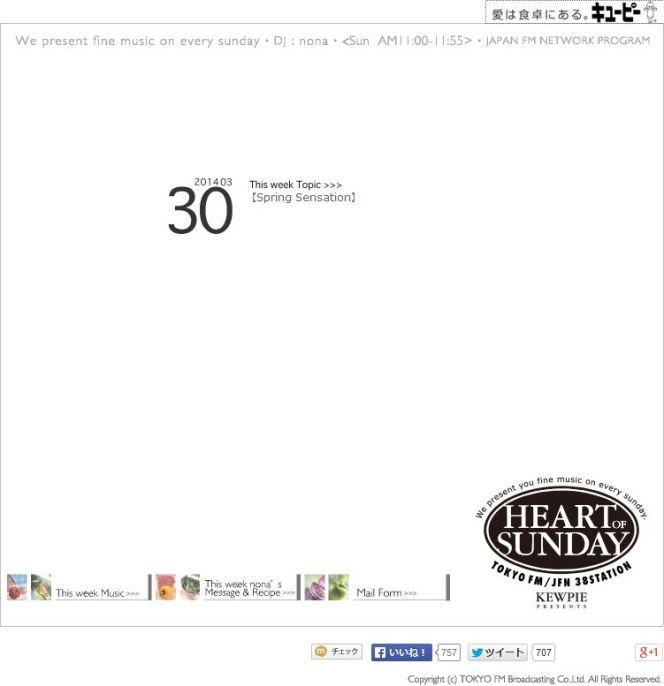 25年周年を迎えて「kewpie Heart of Sunday」もリニューアルへ(Thanks! 20 years.DJnona)
