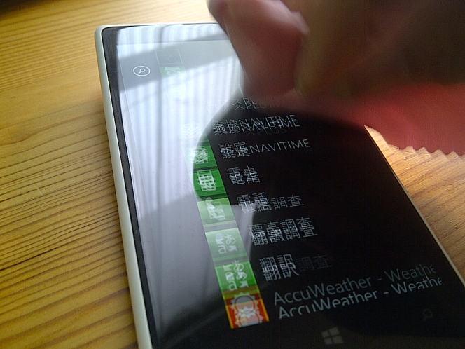 着実に進化を続けるWindowsphone8(Lumia Black updateと新機能)