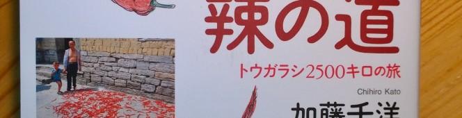 今月の読本「辣の道」(加藤千洋 平凡社)赤く染まる黄昏の向こうに唐辛子を訪ねて